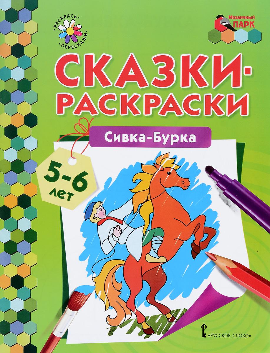Сивка-Бурка. Раскраска для детей 5-6 лет