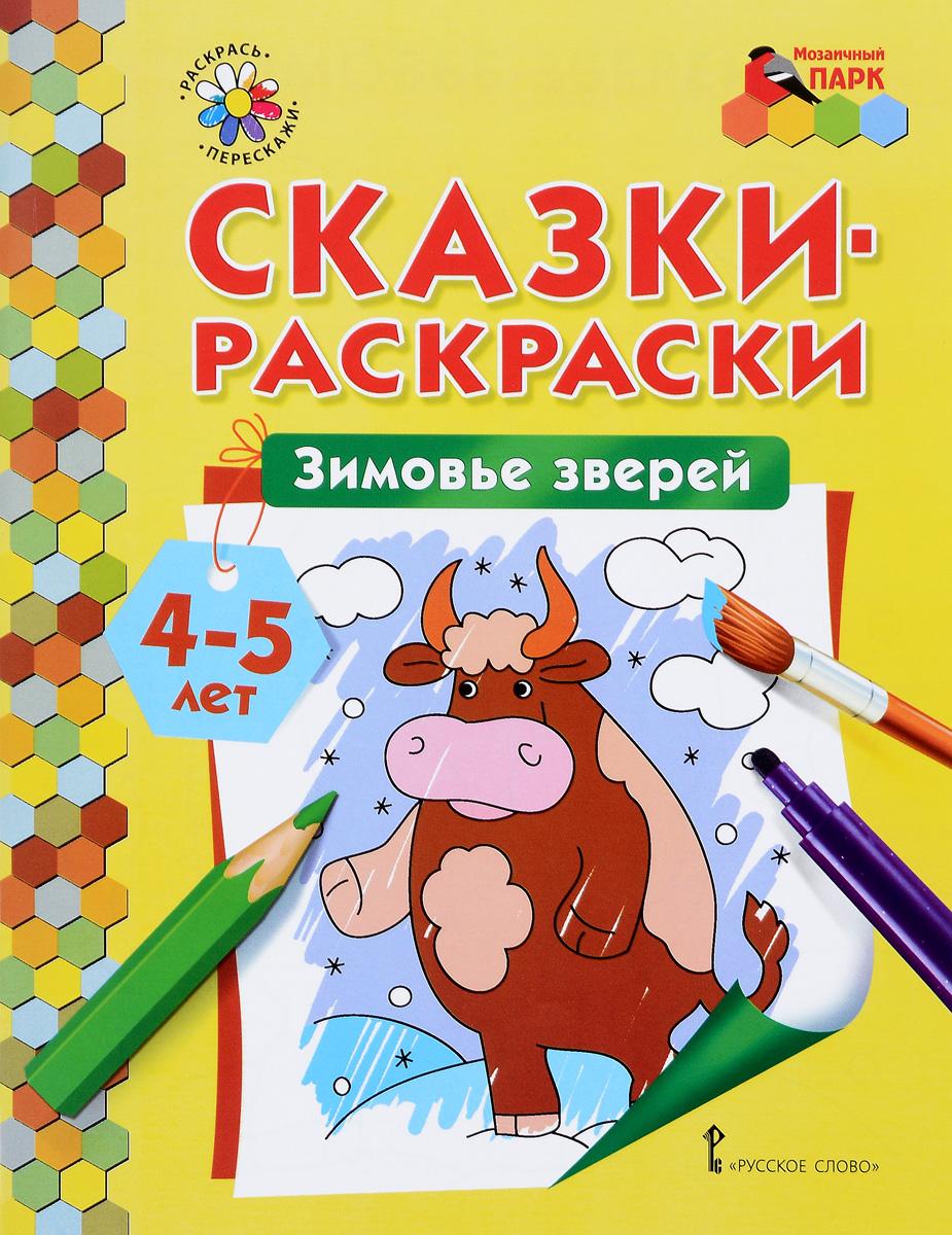Зимовье зверей. Раскраска для детей 4-5 лет
