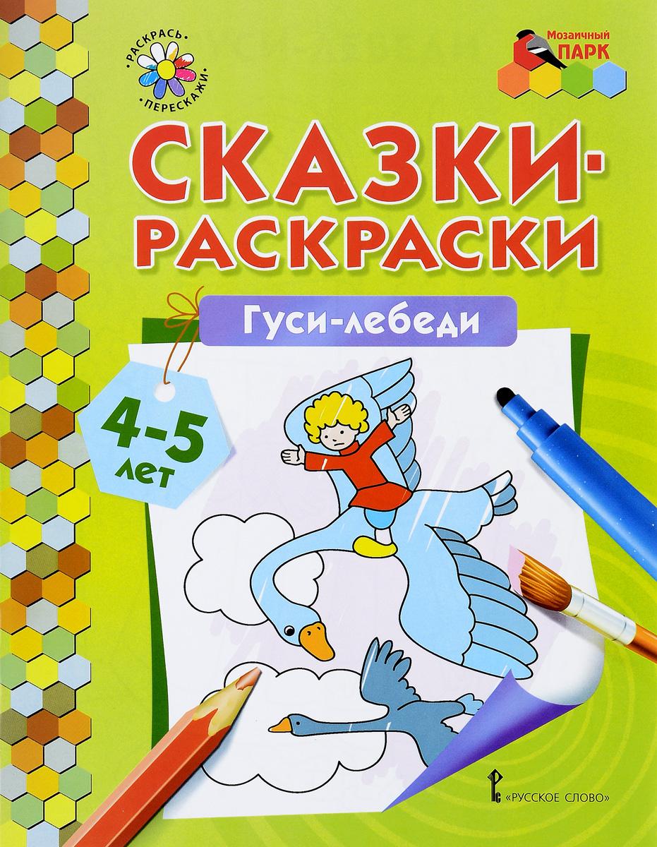 Гуси-лебеди. Раскраска для детей 4-5 лет