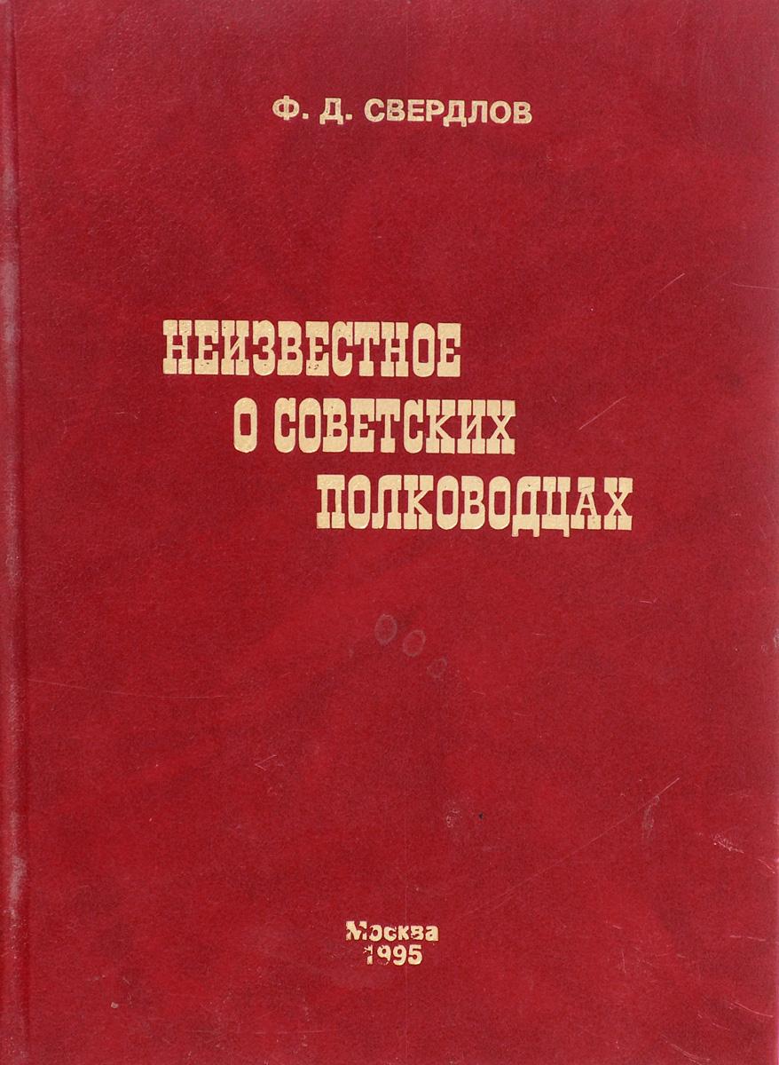 Неизвестное о советских полководцах