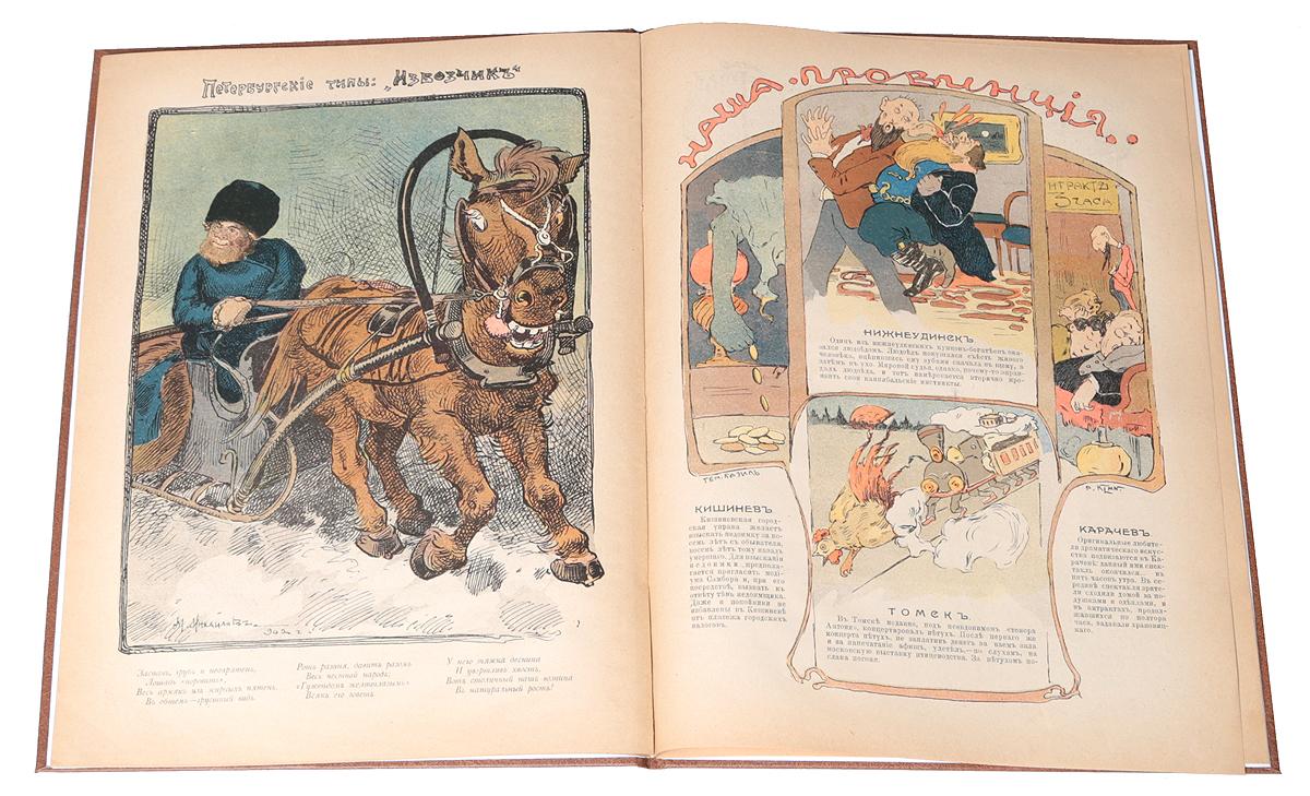 "Журнал ""Шут"". № 11, март 1902 г."