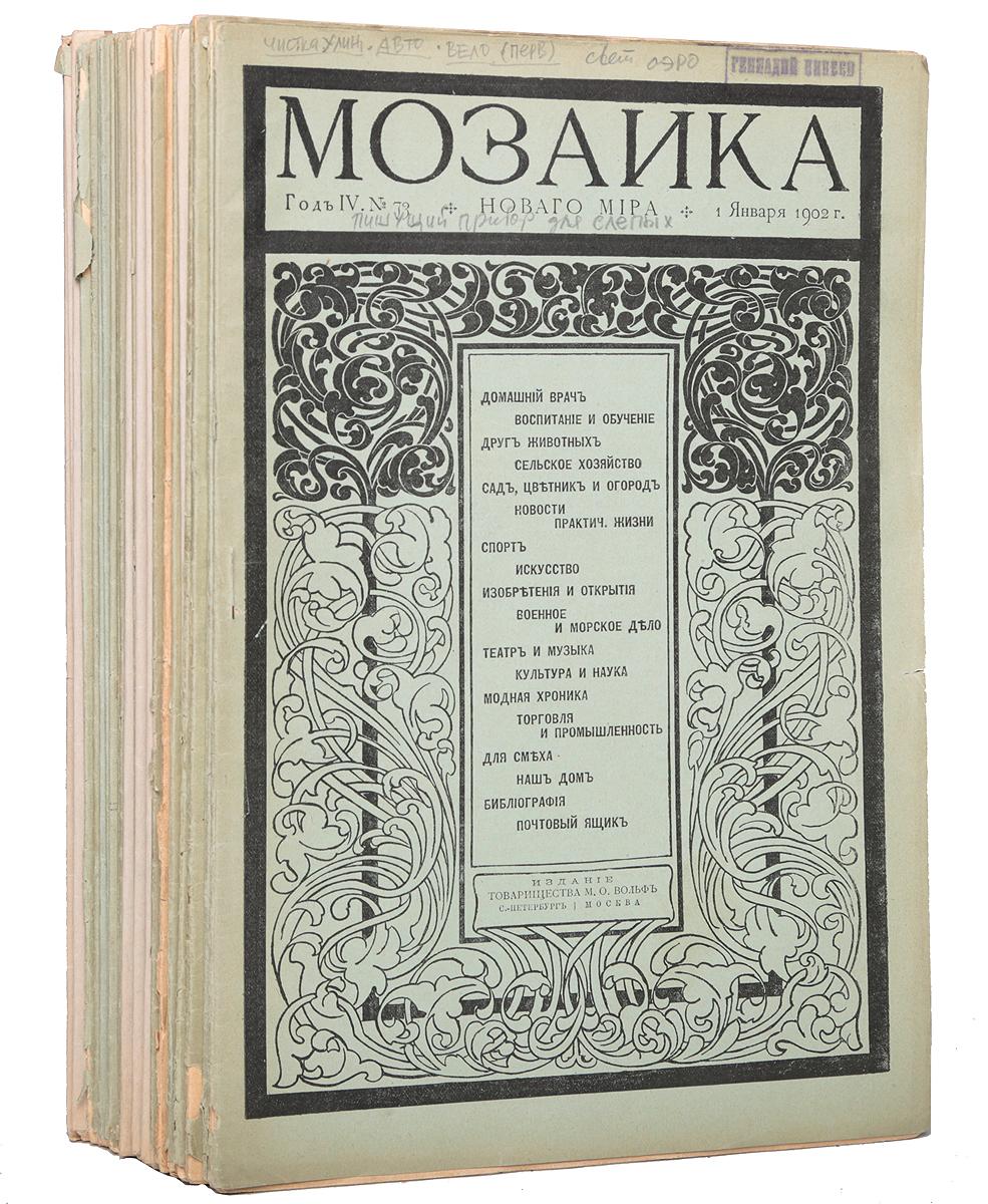 Журнал Мозаика Нового мира. Годовой комплект за 1902 год (комплект из 24 выпусков)