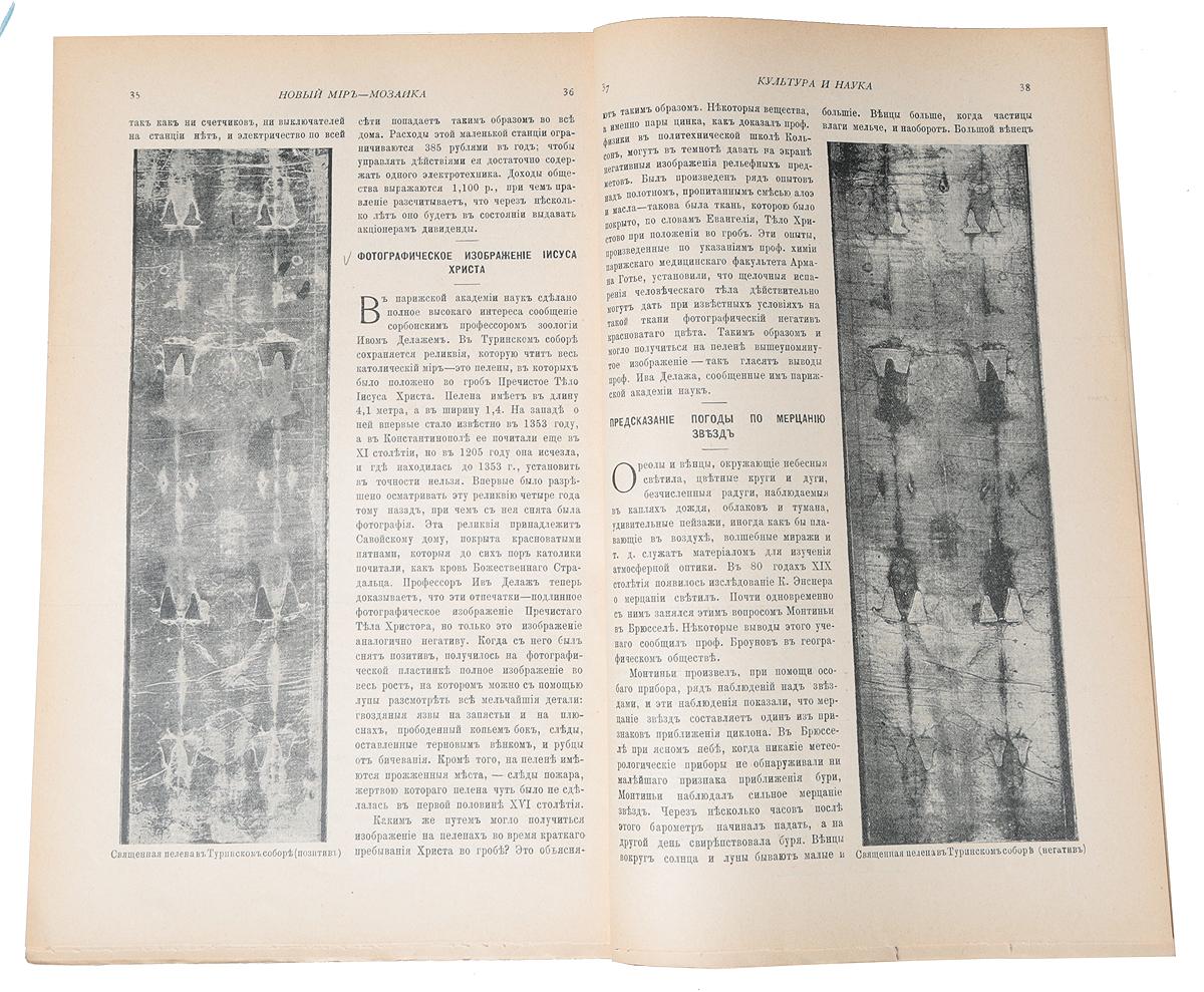 """Журнал """"Мозаика Нового мира"""". Годовой комплект за 1902 год (комплект из 24 выпусков)"""