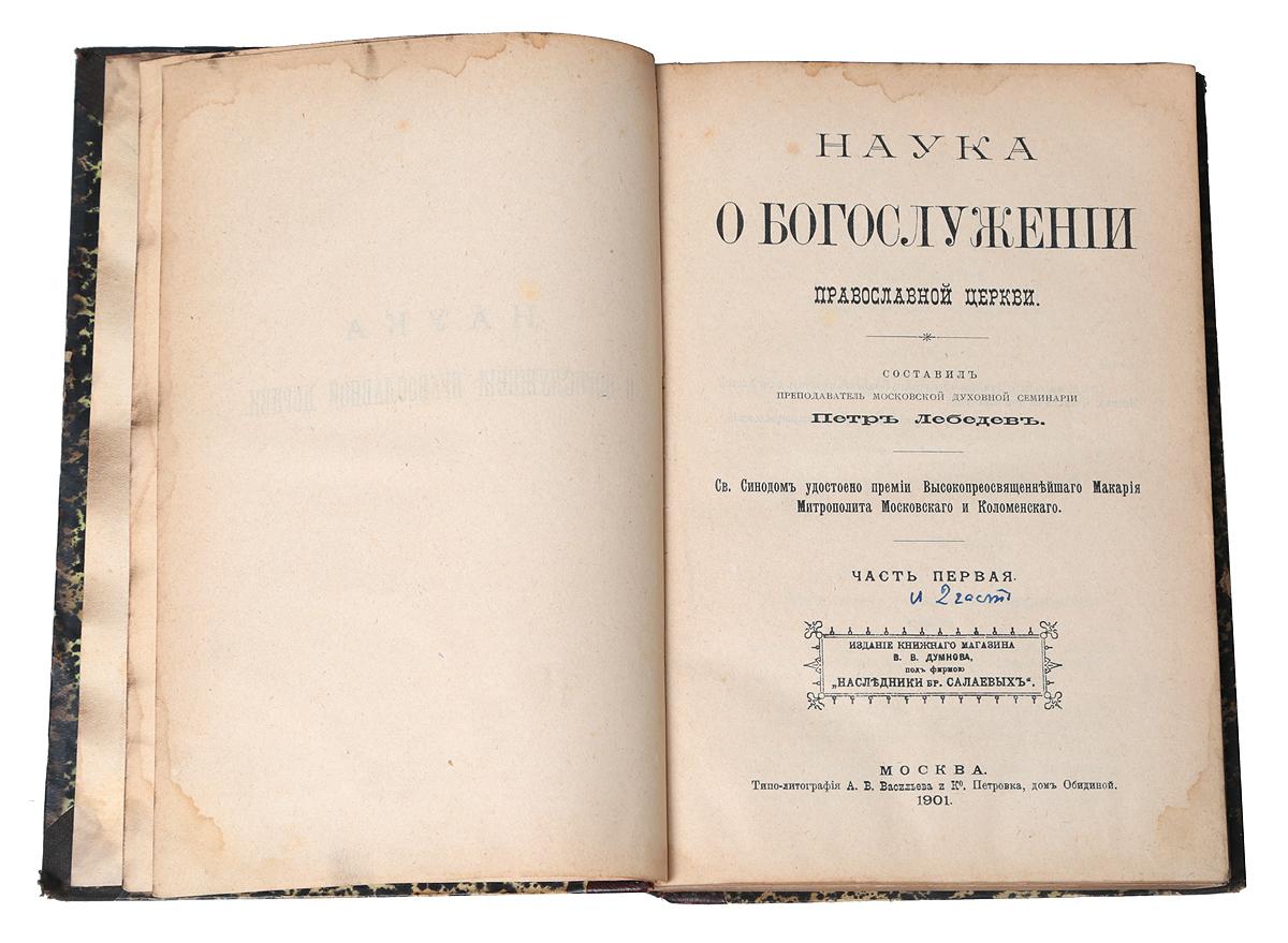 Наука о богослужении православной церкви. В 2 частях (в одной книге)