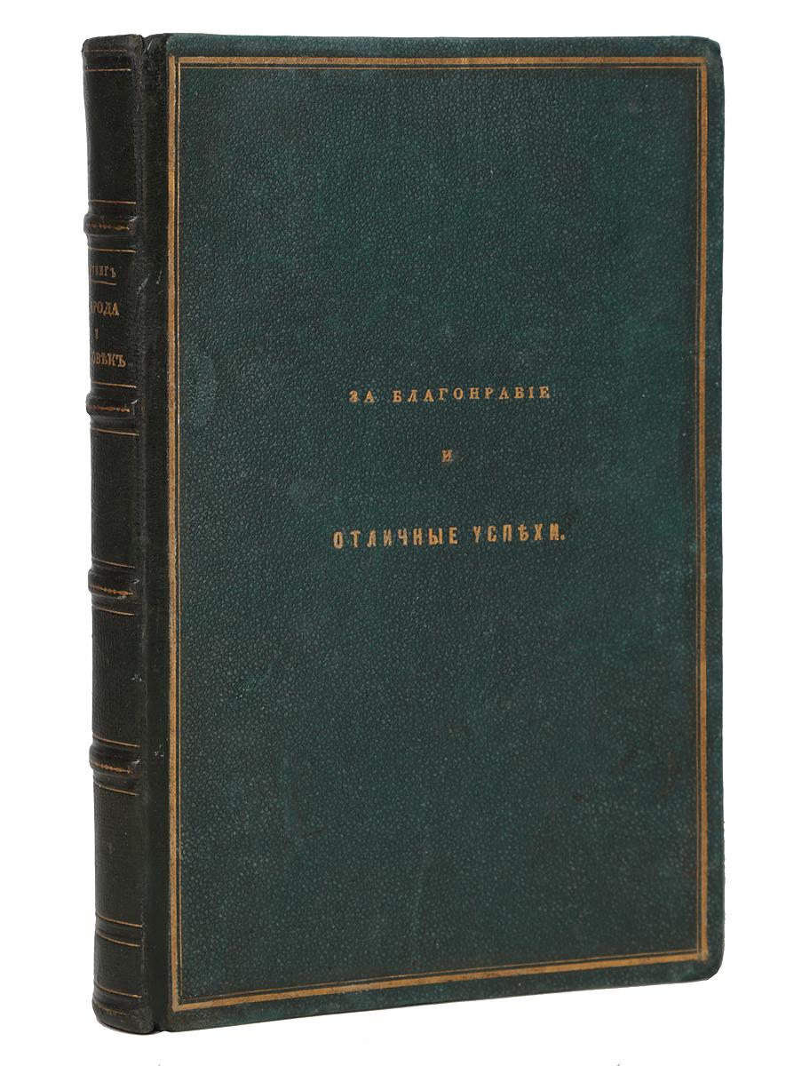 Природа и человек на Крайнем Севере Издание А. И. Глазунова 1863