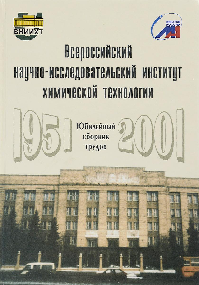 Всероссийский научно-исследовательский институт химической технологии - 50 лет