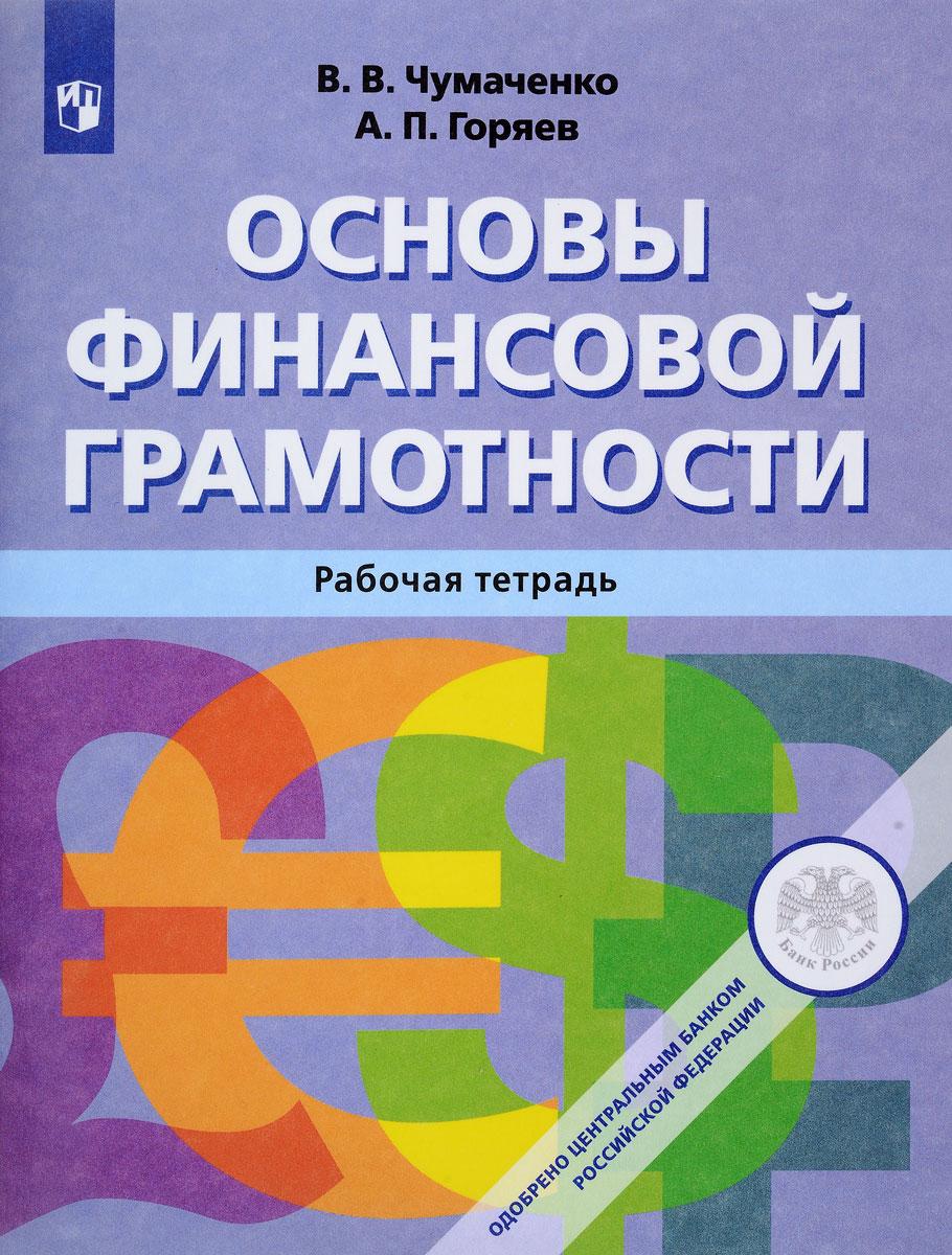 Основы финансовой грамотности. Рабочая тетрадь. Учебное пособие