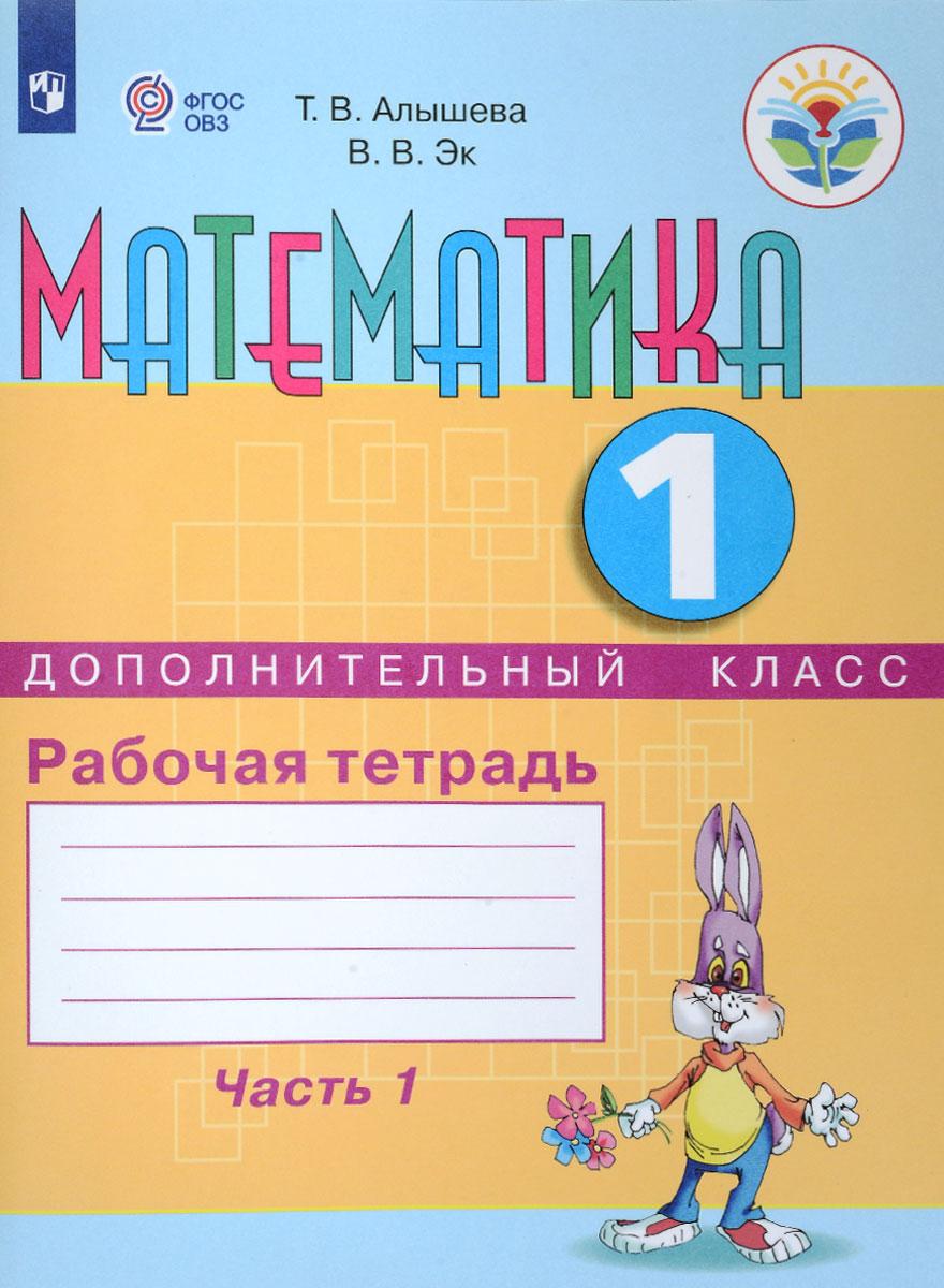 Математика. 1 дополнительный класс. Рабочая тетрадь. В 2 частях. Часть 1