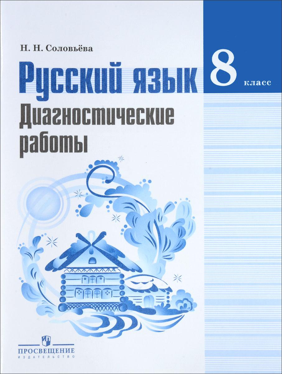 Русский язык. 8 класс. Диагностические работы. Учебное пособие