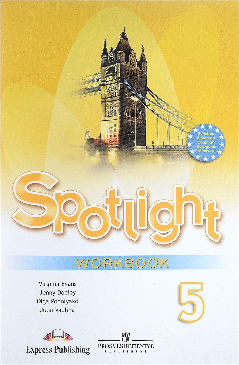 Spotlight 5: Workbook / Английский язык. 5 класс. Рабочая тетрадь