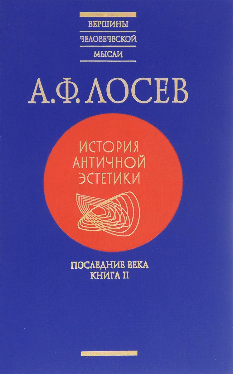 История античной эстетики. Последние века. Книга 2
