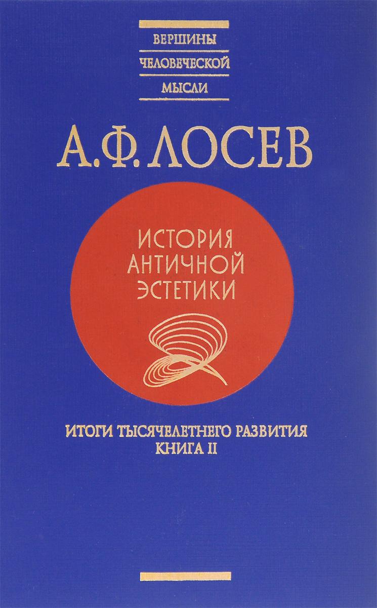 История античной эстетики. Итоги тысячелетнего развития. В 2 книгах. Книга 2
