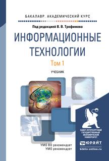 Информационные технологии. В 2 томах. Том 1. Учебник для академического бакалавриата