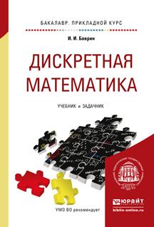 Дискретная математика. Учебник и задачник