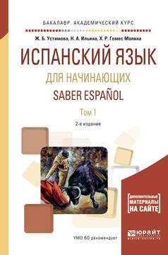 Saber Espanol / Испанский язык для начинающих. Учебное пособие. В 2 томах. Том 1