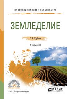 Земледелие. Учебное пособие