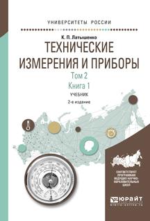 Технические измерения и приборы. Учебник. В 2 томах. Том 2. В 2 книгах. Книга 1