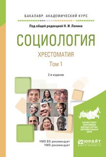 Социология. Хрестоматия. В 2 томах. Том 1