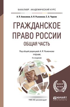 Гражданское право России. Общая часть. Учебник