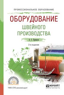 Оборудование швейного производства. Учебное пособие