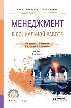 Менеджмент в социальной работе. Учебник