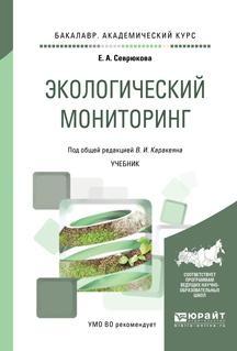 Экологический мониторинг. Учебник