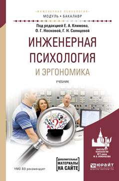 Инженерная психология и эргономика. Учебник