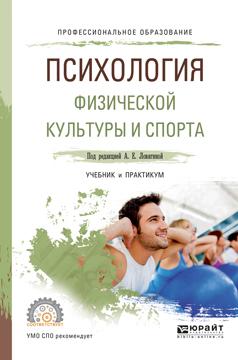 Психология физической культуры и спорта. Учебник и практикум