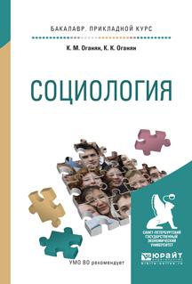 Социология. Учебное пособие