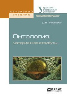 Онтология. Материя и ее атрибуты. Учебное пособие