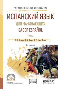 Saber Espanol / Испанский язык для начинающих. Учебное пособие. В 2 томах. Том 2