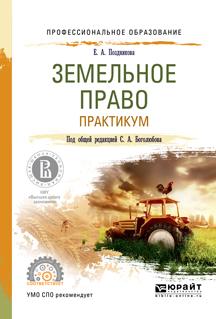 Земельное право. Практикум. Учебное пособие