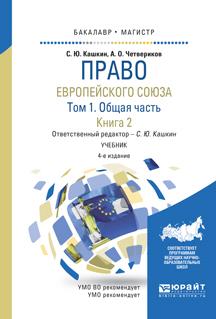 Право Европейского союза. Учебник. В 2 томах. Том 1. Общая часть. В 2 книгах. Книга 2