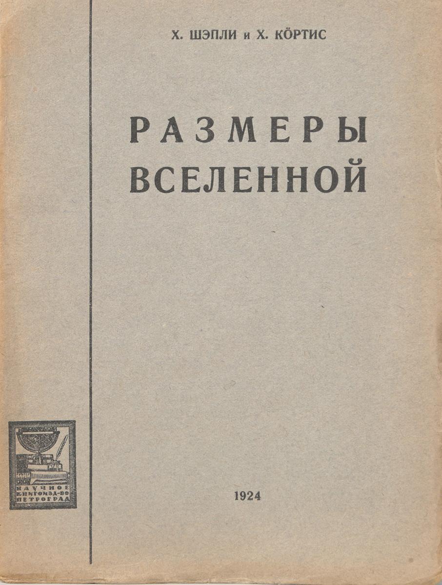 Размеры Вселенной8078-9_голубойПетроград, 1924 год. Научное книгоиздательство. Иллюстрированное издание с рисунками в тексте. Типографская обложка. Сохранность хорошая. Предлагаемая вниманию читателей книжка представляет перевод речей, произнесенных в 1920 году в Вашингтоне двумя выдающимися американскими астрономами: Н. Schapley, директором обсерватории Гарвардского колледжа, и Н. Curtis, директором обсерватории в Alleghany. Книжка разделяется на две части. Автор первой части, Н. Schapley, заслужил почетную известность своими обширными, проведенными с необычайной энергией, исследованиями шаровидных звездных скоплений. Эти исследования, главным образом, и заставили его высказать мысль о необходимости расширить наши представления о звездной системе. Автор второй части, Н. Curtis, наоборот, полагает, что можно остаться при прежних взглядах на размеры звездного мира, но считает необходимым рассматривать многочисленные спиральные туманности как отдельные, самостоятельные звездные...