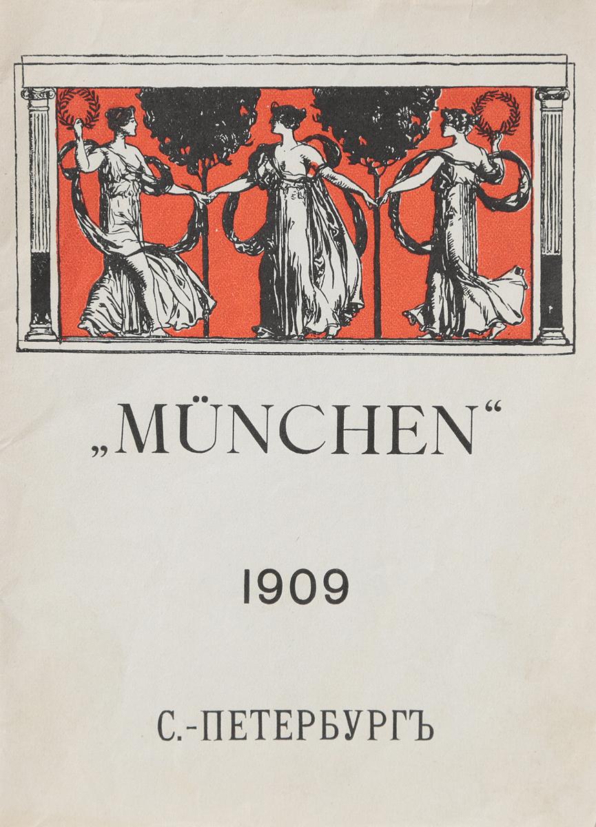 Muenchen. 1909