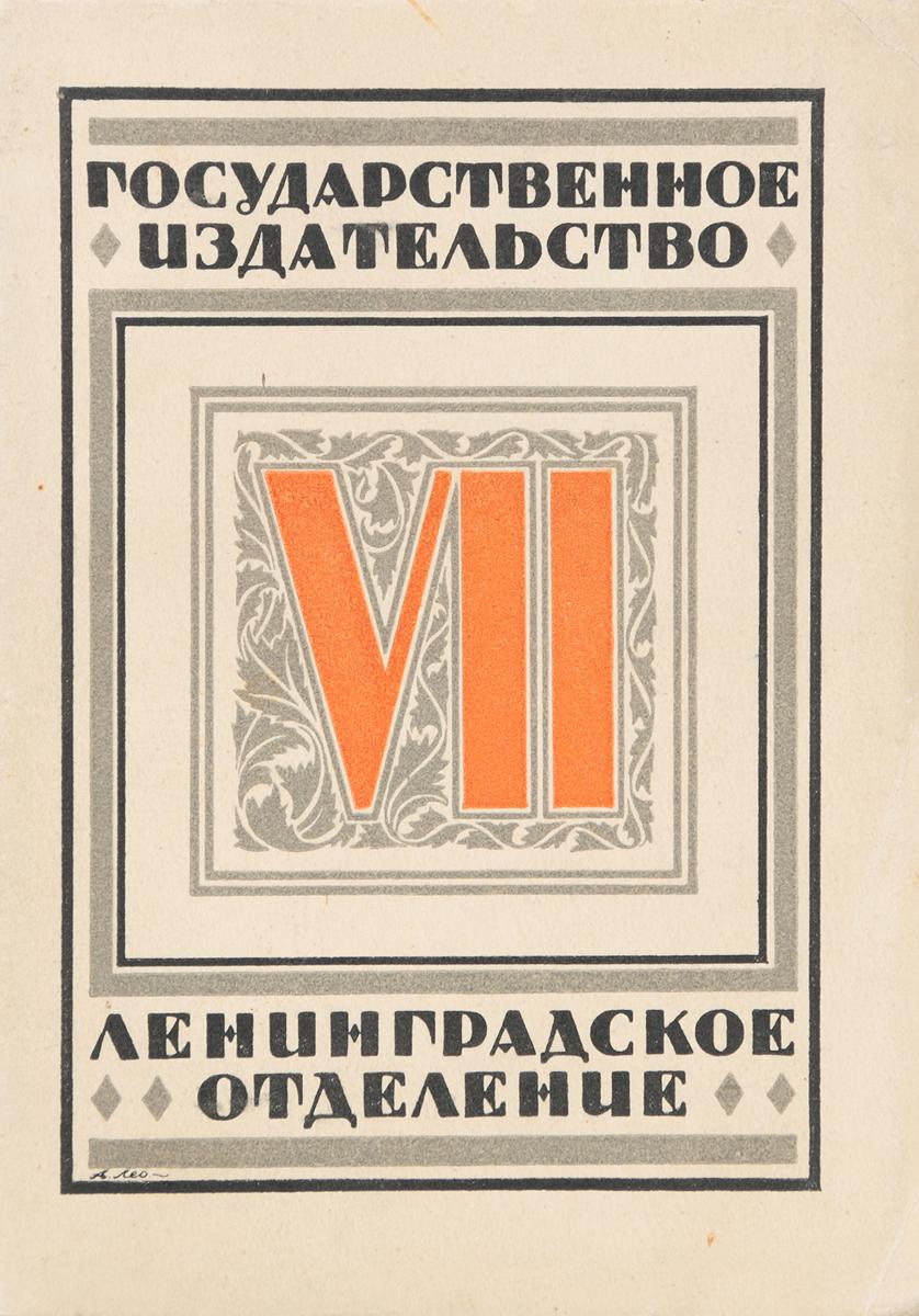 К семилетию Ленинградского отделения Государственного издательства