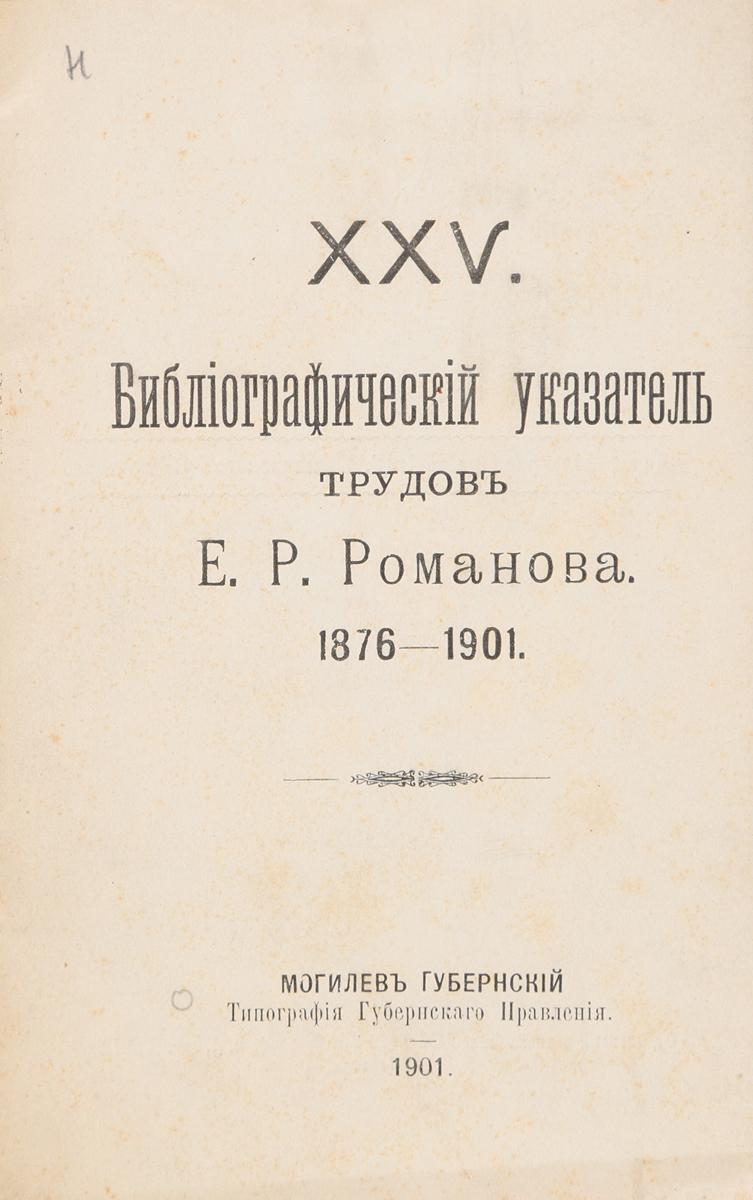Библиографический указатель трудов Е. Р. Романова (1876 - 1901)