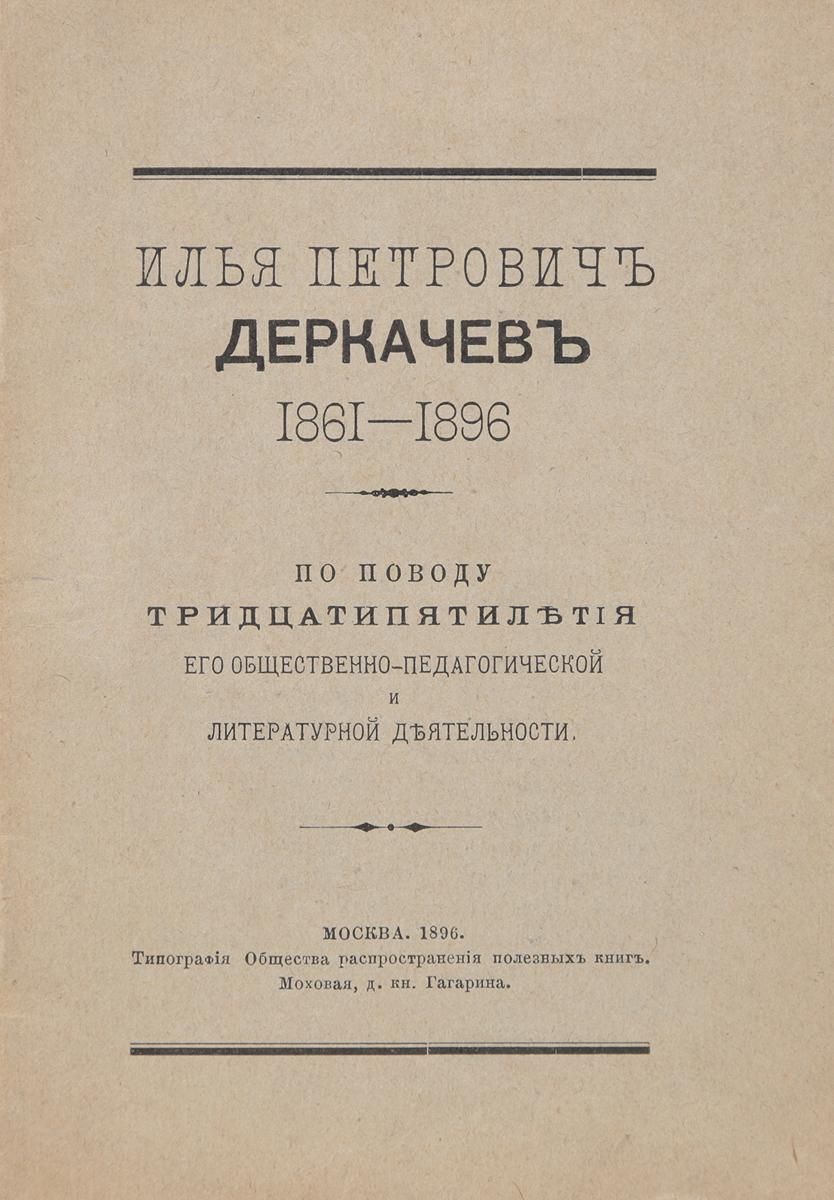 Илья Петрович Деркачев (1861 - 1896)
