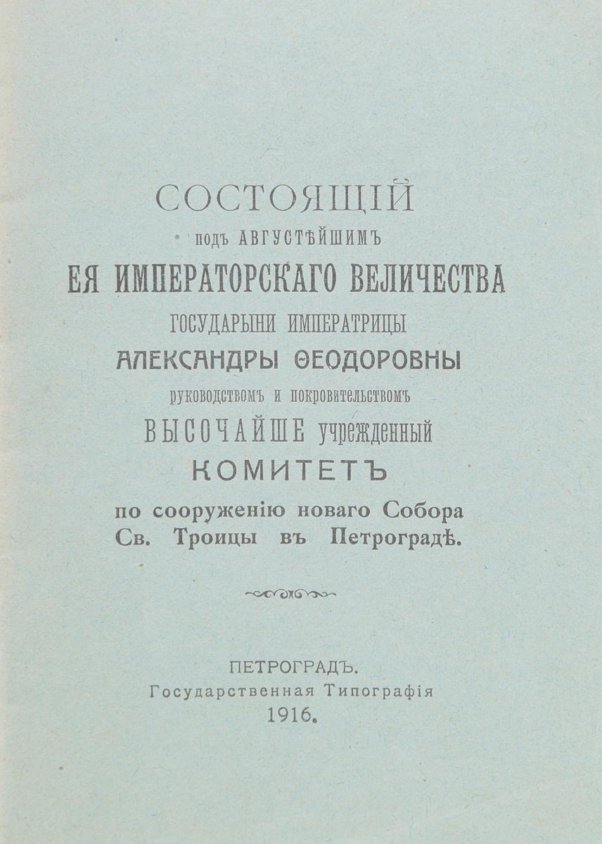 Высочайше учрежденный Комитет по сооружению нового собора Св. Троицы в Петрограде