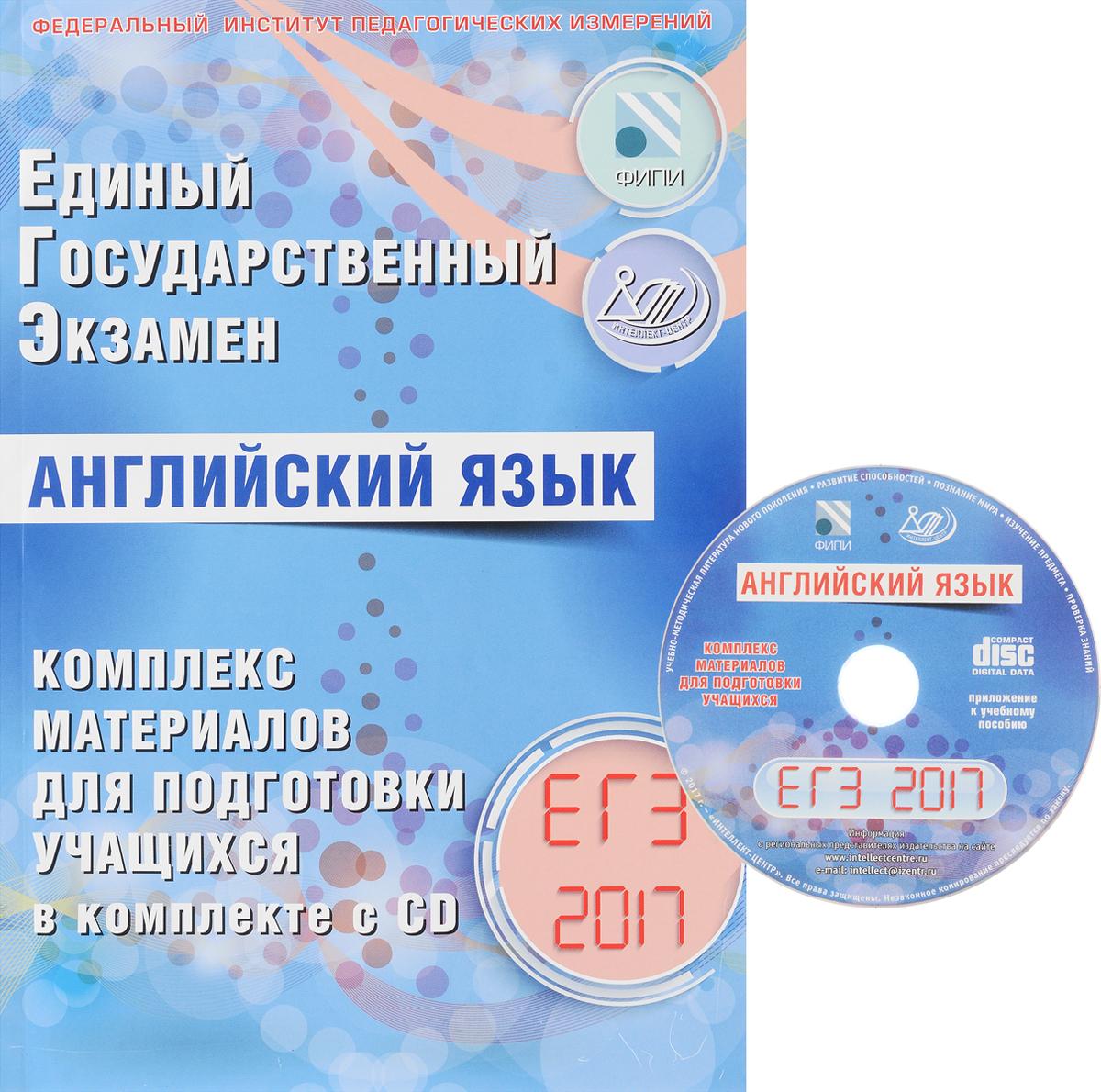ЕГЭ 2017. Английский язык. Комплекс материалов для подготовки учащихся (+ CD)