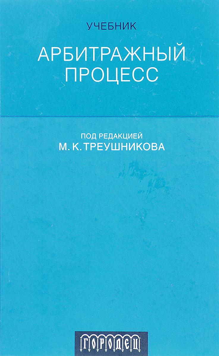 Арбитражный процесс: Учебник для студентов юридических вузов и факультетов