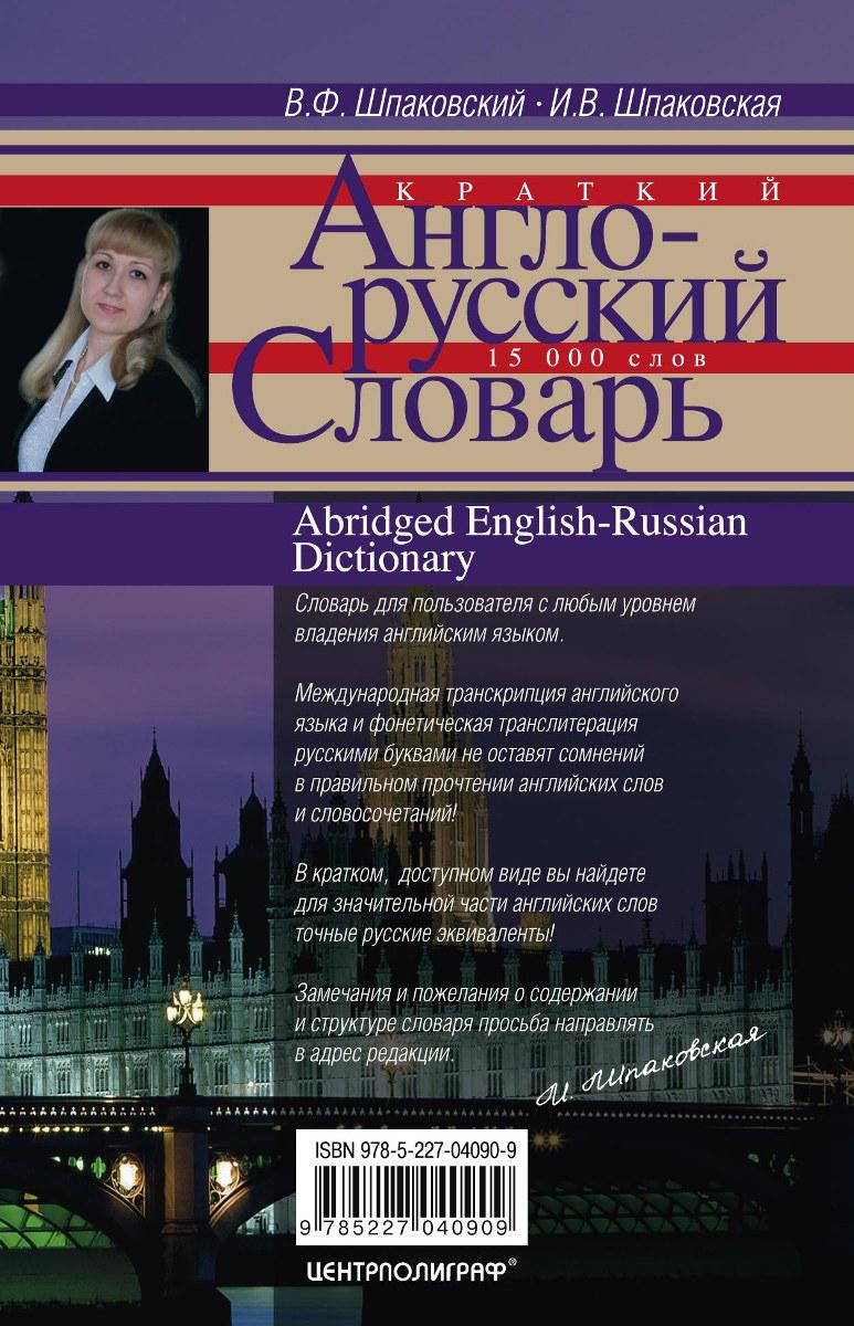 Краткий англо-русский словарь / Abridged English-Russian Dictionary