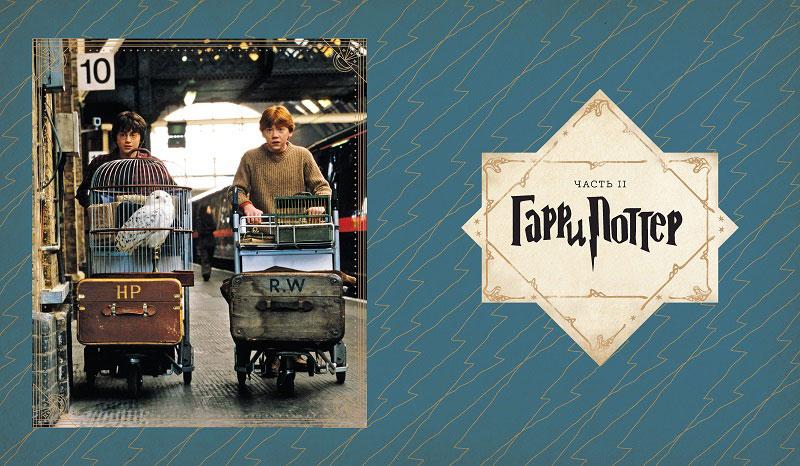 Волшебный мир Дж.К.Роулинг. Том первый. Необычные люди и удивительные места