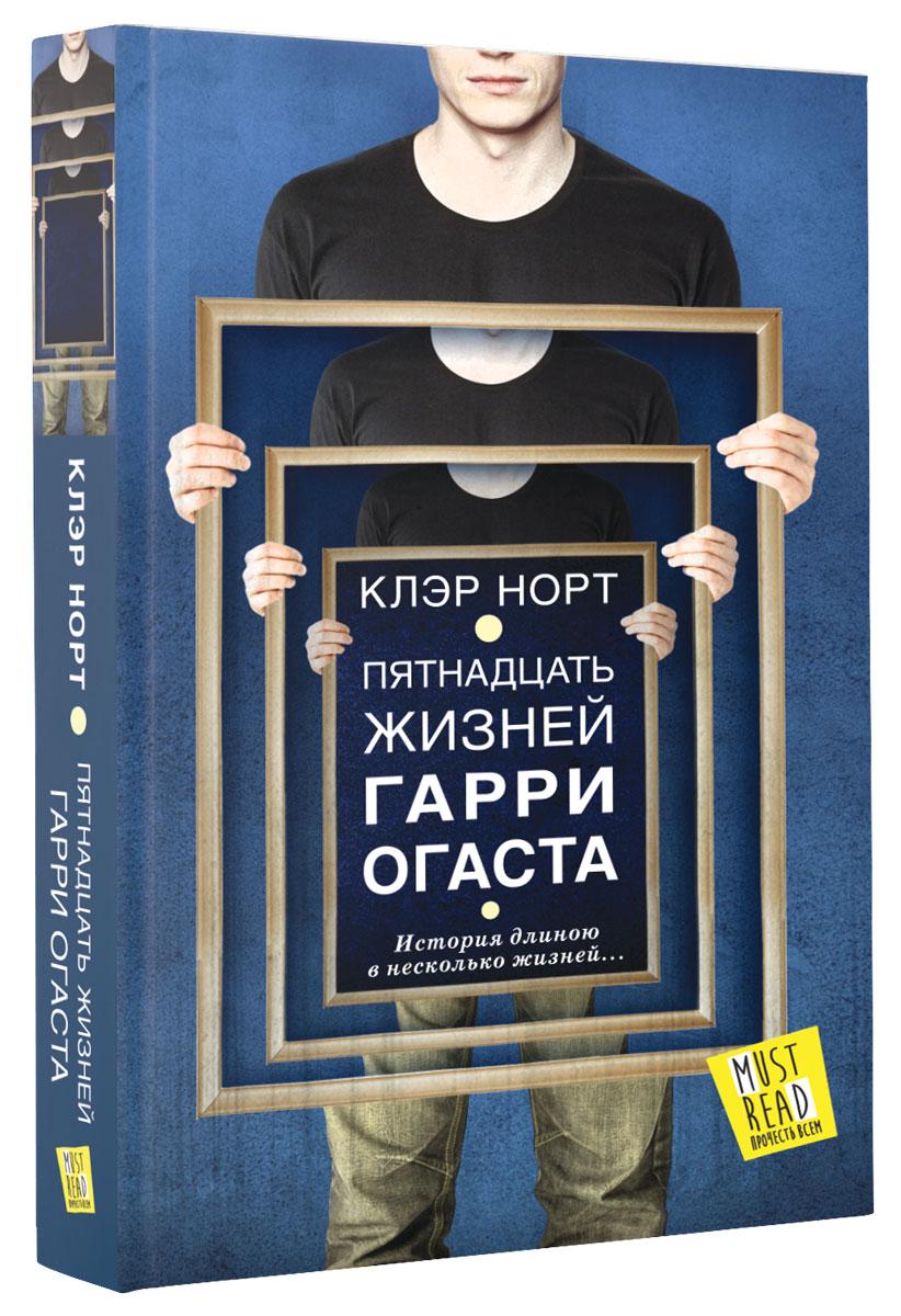 Рецензия  на книгу Пятнадцать жизней Гарри Огаста