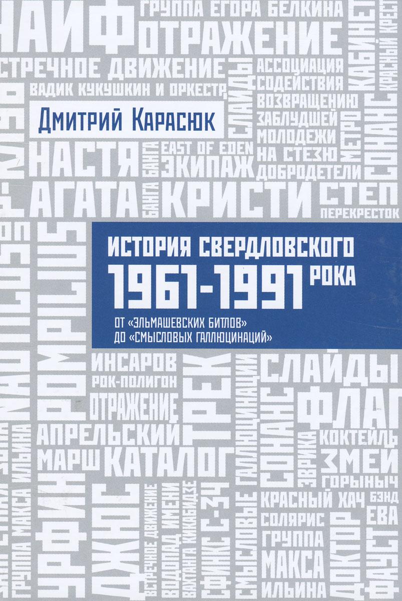История Свердловского рока. 1961 - 1991 года. От