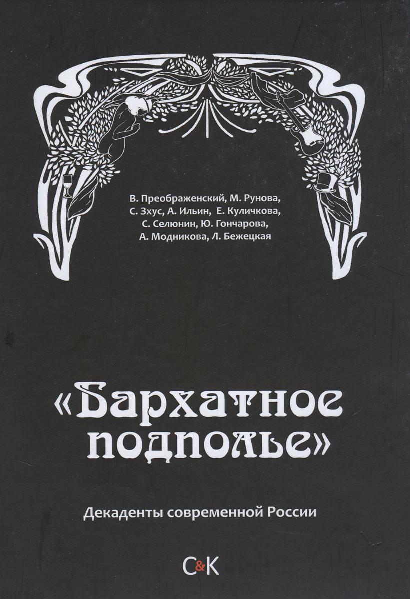 Бархатное подполье. Декаденты современной России