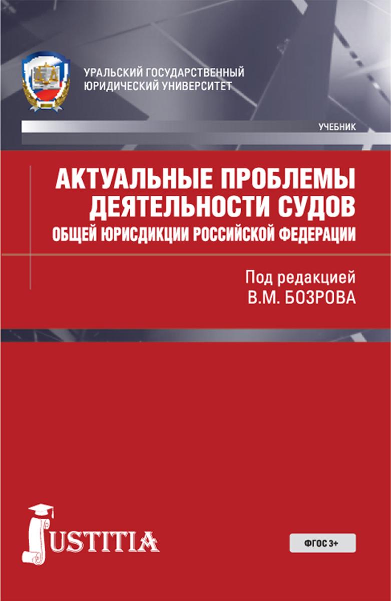 Актуальные проблемы деятельности судов общей юрисдикции РФ. Учебник