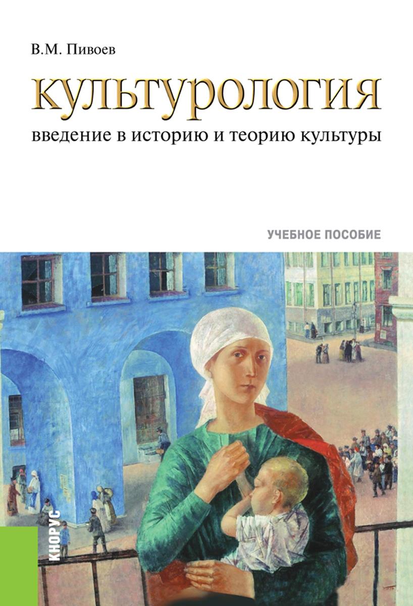 Культурология. Введение в историю и теорию культуры. Учебное пособие