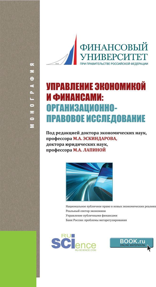 Управление экономикой и финансами. Организационно-правовое исследование. Монография