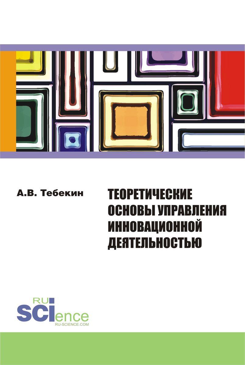 Теоретические основы управления инновационной деятельностью. Монография